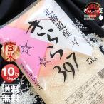 29年産 北海道産 きらら397 玄米 10kg (5kg×2袋セット) 玄米/白米/分づき米 送料無料