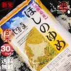 29年産 北海道産 ほしのゆめ 玄米 30kg (5kg×6袋セット) 玄米/白米/分づき米 送料無料