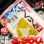 29年産 北海道産 ふっくりんこ 玄米 10kg (5kg×2袋セット) 玄米/白米/分づき米 送料無料