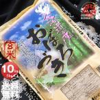 29年産 北海道産 おぼろづき 玄米 10kg (5kg×2袋セット) 玄米/白米/分づき米 送料無料
