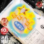 新米 28年産 北海道産 ななつぼし 玄米 10kg (5kg×2袋セット) 玄米/白米/分づき米 送料無料
