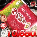 米 30kg 5kg×6袋セット お米 玄米 ゆめぴりか 北海道産 玄米 白米 分づき米 令和2年産 送料無料