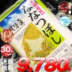 新米 28年産 YESクリーン ななつぼし 玄米 30kg (5kg×6袋セット) 玄米/白米/分づき米 送料無料