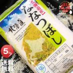 29年産 YESクリーン ななつぼし 5kg 白米 送料無料