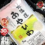29年産 北海道産 あやひめ 玄米 30kg (5kg×6袋セット) 玄米/白米/分づき米 送料無料