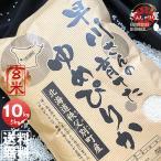 新米 令和2年産 早川さんの育てた 北海道 雨竜郡 秩父別産 ゆめぴりか 玄米 10kg (5kg×2袋セット) 玄米/白米/分づき米 送料無料