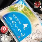 新米 28年産 北海道産 きたくりん 10kg (5kg×2袋セット) 白米 送料無料