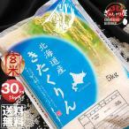 29年産 北海道産 きたくりん 玄米 30kg (5kg×6袋セット) 玄米/白米/分づき米 送料無料