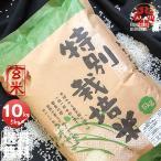 新米 米 10kg 5kg×2袋セット お米 玄米 ななつぼし 北海道産 特別栽培米 玄米 白米 分づき米 令和2年産 送料無料
