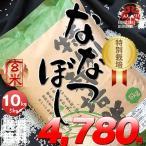 ショッピング玄米 新米 29年産 栽培地域限定 JA新すながわ産 特別栽培米 ななつぼし 玄米 10kg (5kg×2袋セット) 玄米/白米/分づき米 送料無料