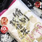 新米 米 10kg 5kg×2袋セット お米 玄米 ゆめぴりか 北海道産 特別栽培米 玄米 白米 分づき米 令和2年産 送料無料