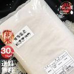 米 30kg 5kg×6袋セット お米 玄米 ゆきさやか 北海道産 玄米 白米 分づき米 令和2年産 送料無料
