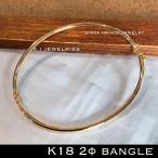 バングル 18金 シンプル / k18 simple bangle 2mm size 2φ 太さ
