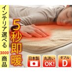 敷パッド 発熱タイプ 140×200cm ポリエステル 日本製 ダブル ブラウン・キャメル色 NM12600028