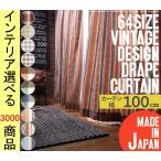 カーテン ドレープ 100×90〜240cm ポリエステル 丈19通りから選択可能 日本製 1枚 10色展開 NM1012900641