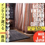 カーテン ドレープ 150×135〜240cm ポリエステル 丈15通りから選択可能 日本製 1枚 10色展開 NM1012900981