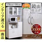 キッチンラック 90×45×178cm 鏡面 2口コンセント付き ホワイト色 HT1890