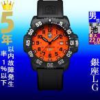 腕時計 メンズ ルミノックス(Luminox) Navy Seals Colormarkシリーズ Scott Cassell ストラップ・セット 3059.SET 3059-SET / 当店再検品済