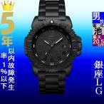 腕時計 メンズ ルミノックス(Luminox) ネイビーシールズスチールカラーマーク3150シリーズ ブラックアウト/ブラック色 3152.BO / 当店再検品済=