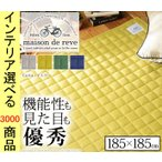 ラグマット ファブリックラグ 185×185cm ポリエステル 四角形 ニット生地 チェック柄 グレー・イエロー・グリーン・ブルー色 NM33100101