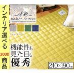 ラグマット ファブリックラグ 190×240cm ポリエステル 四角形 ニット生地 チェック柄 グレー・イエロー・グリーン・ブルー色 NM33100105