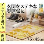 玄関マット シャギーラグ 75×45cm アクリル 住江織物製 花柄 四角形 日本製 イエロー・ライトブルー色 NM33100409