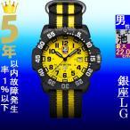 <銀ラグの ルミノックス m 海 3900シリーズ>