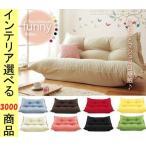 ソファ フロアソファ ファニー(Funny) 8色展開 リクライニング式 ふかふかタイプ 綿繊維素材