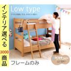 ベッド 二段ベッド 104×203×141cm すのこベッド 木製 フレームのみ ナチュラル・ダークブラウン色 CO1040104647