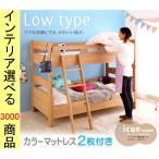 ベッド 二段ベッド+マットレス 104×203×141cm すのこベッド 木製 ナチュラル・ダークブラウン色 CO1040104648