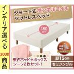 ベッド マットレスベッド 80×180×35cm ポリエステル ショート丈 ボンネルコイル 脚15cm セミシングル ホワイト色 CO1040109264