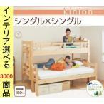 ベッド 二段ベッド 107.5×211.5×150cm すのこベッド 木製 シングル×シングル ナチュラル・ホワイト色 CO1040117227
