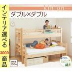 ベッド 二段ベッド 148×211.5×150cm すのこベッド 木製 ダブル×ダブル ナチュラル・ホワイト色 CO1040117229