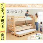 ベッド 三段ベッド 107.5×211.5×150cm 収納式 すのこベッド 木製 キャスター付き フレームのみ ナチュラル・ホワイト色 CO1040117651