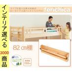 ベッド用棚 二段ベッドCO104011765シリーズ専用 82cm 木製 ナチュラル・ホワイト色 CO1040117657