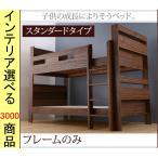 ベッド 二段ベッド 102×220×160cm 木製 棚・コンセント付き 柵2本・前後両棚タイプ 平面並べ可能 フレームのみ 焦茶色 CO1040118221