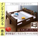 ベッド 二段ベッド+マットレス 102×220×160cm 木製 棚・コンセント付き 柵2本・前後両棚タイプ 平面並べ可能 ボンネルコイルマット付き 焦茶色 CO1040118222