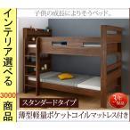 ベッド 二段ベッド+マットレス 102×220×160cm 木製 棚・コンセント付き 柵2本・前後両棚タイプ 平面並べ可能 ポケットコイルマット付き 焦茶色 CO1040118223