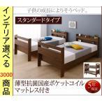 ベッド 二段ベッド+マットレス 102×220×160cm 木製 棚・コンセント付き 柵2本・前後両棚タイプ 平面並べ可能 日本製ポケットマット 焦茶色 CO1040118224