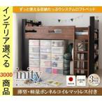 ベッド ロフトベッド+マットレス 220×102×160cm 木製 棚・コンセント付き ボンネルコイルマットレス付き 日本製 シングル ブラウン色 CO1040118761