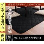 こたつ布団 敷布団 190×190cm 綿 高保温 テイジン製わた使用 日本製 ブラック色 CO1040200395