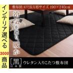 こたつ布団 敷布団 190×240cm 綿 高保温 テイジン製わた使用 日本製 ブラック色 CO1040200396