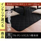 こたつ布団 敷布団 190×260cm 綿 高保温 テイジン製わた使用 日本製 ブラック色 CO1040200397