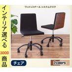 椅子 OAチェア 63×63×74.5cm アクリル キャスター付き ウォールナット・オーク色 CO1040500361 (CO10405003シリーズ)