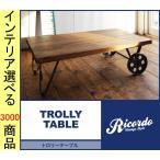 ローテーブル 110×60×35cm 木製 トローリータイプ 車輪付き インドネシア製 四角形 ブラウン色 CO1040600763