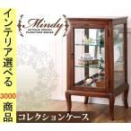 コレクションラック 50×50×95cm 木製 背景鏡付き 片開き扉 キャビネット型 インドネシア製 ブラウン色 CO1040605222 (CO10406052シリーズ)
