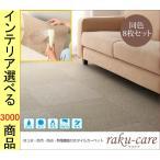 タイルカーペット タフテッド 50×50×0.6cm ナイロン 撥水加工 無地 8枚 日本製 9色展開 CO1040701129