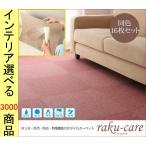 タイルカーペット タフテッド 50×50×0.6cm ナイロン 撥水加工 無地 16枚 日本製 9色展開 CO1040701130