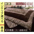 こたつ布団 掛布団+敷布団 205×245cm 綿 更紗柄 日本製 ブラウン・グリーン色 CO1040702539