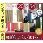 カーテン 20色×54サイズから選べる防炎・1級遮光カーテン マイン(MINE) 2枚組 幅100cm×丈135・150・178cm